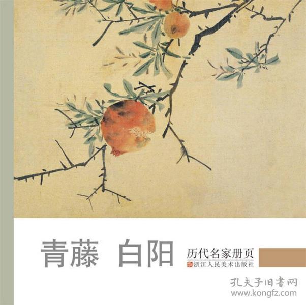 历代名家册页:青藤 白阳