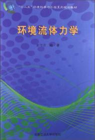 """环境流体力学/""""十二五""""环境科学与工程系列规划教材"""