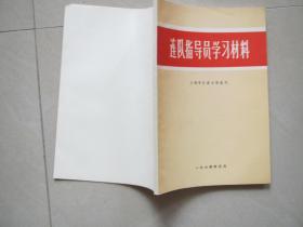 连队政治教材(试用本)