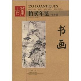 当天发货,秒回复咨询2010古董拍卖年鉴:书画(全彩版)如图片不符的请以标题和isbn为准。