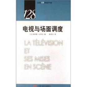 电视与场面调度-法国128影视手册