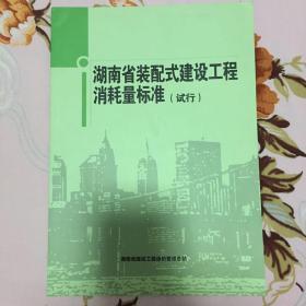 2016版湖南省装配式建设工程消耗量标准