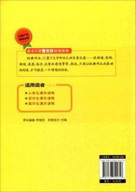 安妮日记/教育部新课标学生名著阅读书系