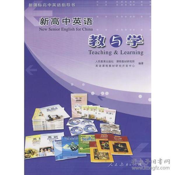 新课标高中英语指导书  新高中英语教与学