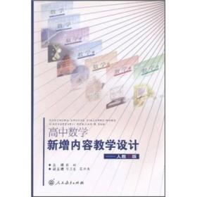 高中数学新增内容教学设计(人教B版)