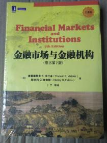 金融市场与金融机构:原书第7版
