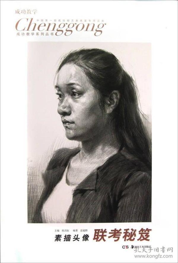 成功教学系列丛书·素描头像:联考秘笈