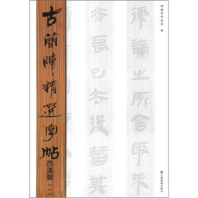 古简牍精选字帖:西汉简(1)