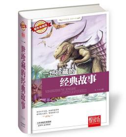 悅 讀 坊(耀世典藏版):一世珍藏的經典故事