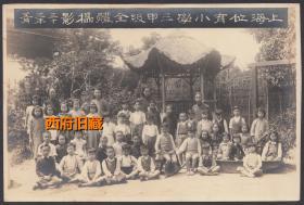 民国老照片,民国33年上海位育小学老照片,三甲级全体摄影