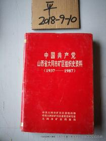 中国共产党山西省大同市矿区组织史资料(1937一1987)
