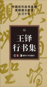 中国历代法书名碑原版放大折页系列:王铎行书集