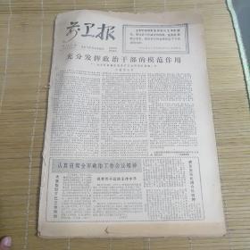 老报纸 《前卫报》1978.6.25.(总3523期)——1978.7.30(总3539期)合订