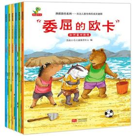 挫折教育系列:关注儿童性格形成关键期(全6册)