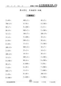大口算速算练习册 (三年级)