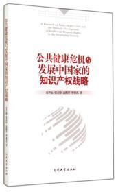 公共健康危机与发展中国家的知识产权战略