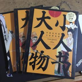 小人书大人物:中国连环画大家群英谱