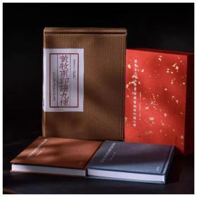 广东省立中山博物馆藏黄牧甫印谱九种