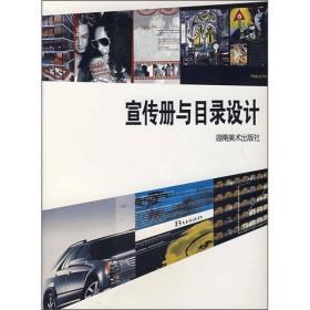 宣传册与目录设计