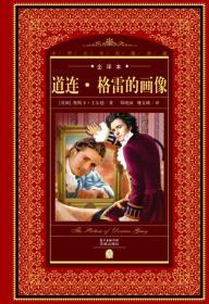 世界文学名著典藏·全译本:道连·格雷的画像(新版)