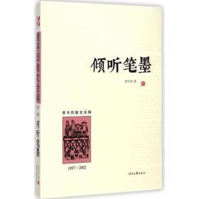 倾听笔墨(1997︿2002)