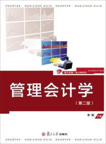 复旦卓越·会计学系列:管理会计学(第2版)