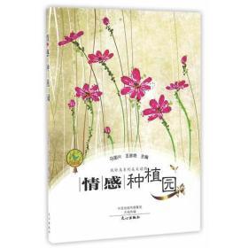 正版新书风铃鸟系列美文读物:情感种植园(2019年教育部推荐)