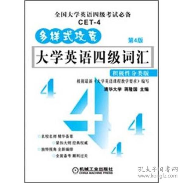 多样式攻克:大学英语四级词汇·积极性分类版(第4版)