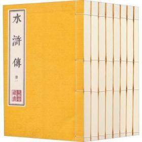 水浒传套装全8册