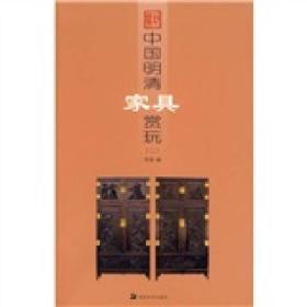 中国明清家具赏玩[  二]