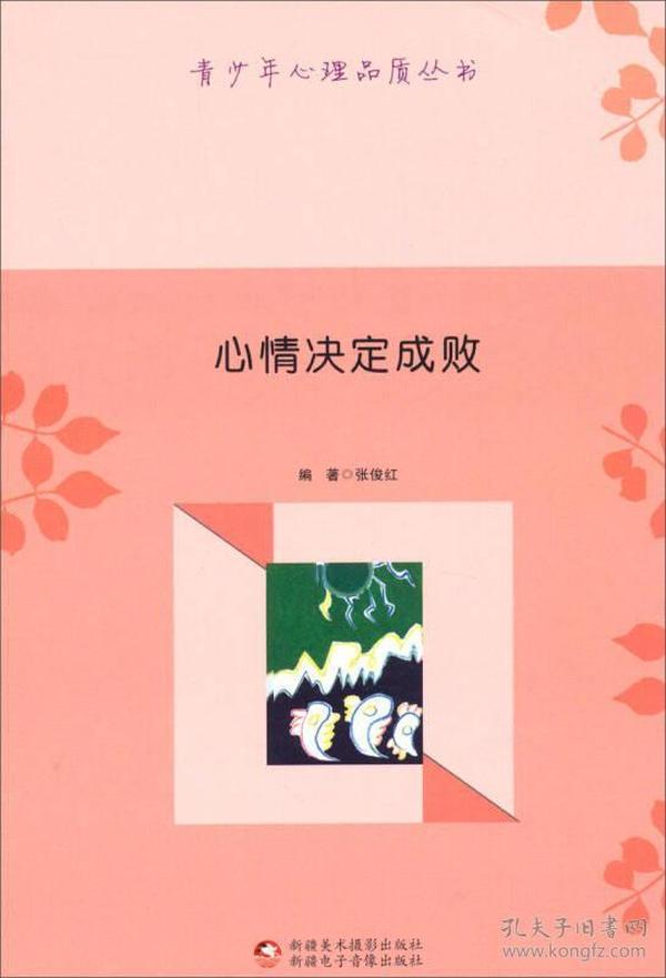 青少年心理品质丛书:心情决定成败(全三册)