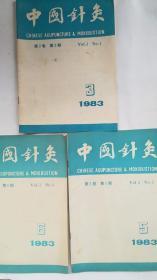 中国针灸(1983,3 5 6)