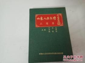 山东人在台湾(工商篇.布面精装)