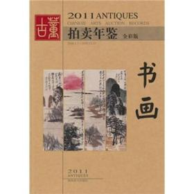 2011年古董拍卖年鉴:书画