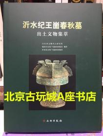 沂水纪王崮春秋墓出土文物集萃【青铜、玉器、陶器】