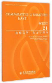 比较文学:东方与西方:east & west:21:Autumn/Winter 2014, NO.2, Volume 21