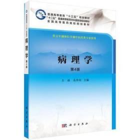 正版 病理学(第4版) 黄启福 科学出版社 9787030523020
