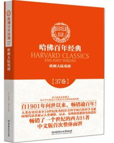 哈佛百年经典 欧洲大陆戏剧(37卷)