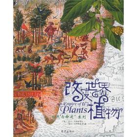 改变世界的植物