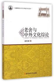 安徽师范大学文学院学术文库:老舍与中外文化综论