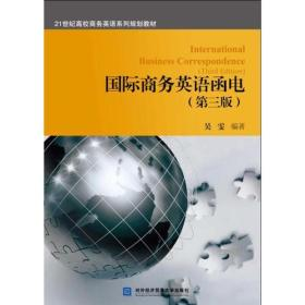国际商务英语函电第三3版吴雯对外经贸大学出版社9787566319395