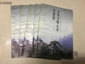 金秀圣塘山茶——绞股蓝(仅印1500册)