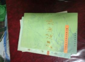 江海激浪-江苏革命印刷史料第五辑
