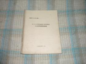 清华大学生揭发江青写黑诗为复辟预谋制造舆论