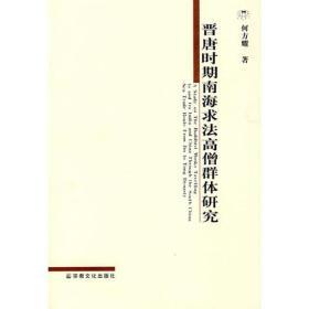 晋唐时期南海求法高僧群体研究