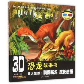 3D恐龙故事书:庞大族群·鹦鹉嘴龙 成长感悟