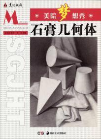 美院梦想秀:石膏几何体