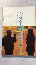 小说艺术辩证法与审美(H6A)
