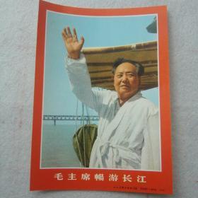 毛主席畅游长江像【人民美术出版社】