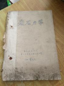 北京地质学院五十年代油印教材:岩石力学(实物如图)(孤本)(书脊略损,前几页下方略有一点水印如图)